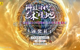 第七届中国无人机影像大赛颁奖礼举行  揭晓142项奖项