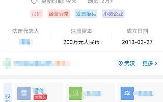 大公司动态∣腾讯申请QQ元宇宙商标;武汉枪击案雷某公司已被吊销