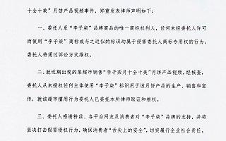 四川宜宾一超市冒用李子柒品牌出售高价月饼,李子柒公司发布声明