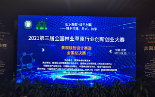 景观规划设计赛道全国总决赛奖项揭晓