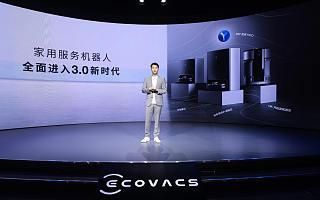 科沃斯发布多款重磅新品 多维进化开启家用服务机器人 3.0 时代