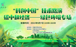 """""""科创中国""""技术路演碳中和经济--绿色环境专场活动成功举办"""