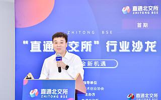 北京科技金融促进会徐吉:北交所为创新型中小企业带来五大机遇