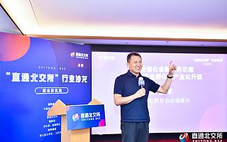 北京创业孵育协会理事长颜振军:只有专精特新的孵化器,才能孵化出专精特新的企业