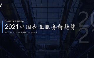 初心资本《2021中国企业服务新趋势报告》正式发布