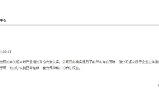 香港富豪刘銮雄减持中国恒大股票,共套现约1.16亿港元