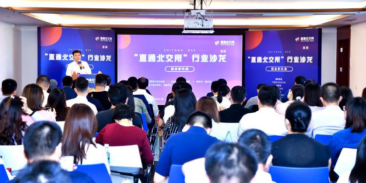 """掘金资本市场新机遇,""""直通北交所""""首期行业沙龙在京成功举办"""