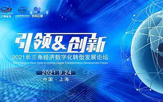 2021长三角经济数字化转型发展论坛9月24日重磅开幕!