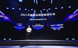 """天猫新品牌战略:""""要让新品牌持续长红,成为下一个老字号"""""""