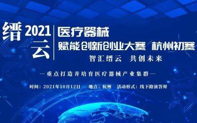 2021年缙云县医疗器械赋能创新创业大赛 杭州初赛