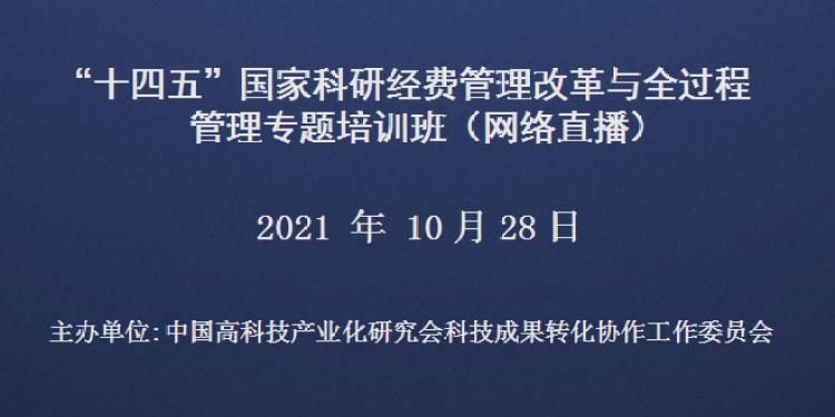 """""""十四五""""国家科研经费管理改革与全过程管理专题培训班(10月28日网络直播)"""