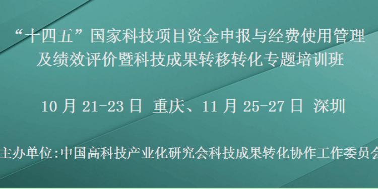 """""""十四五""""国家科技项目资金申报与经费使用管理及绩效评价暨科技成果转移转化专题培训班(10月重庆)"""