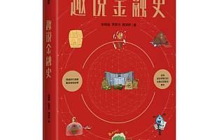 欧科云链徐明星《趣说金融史》新书出版,深入浅出解读5000年金融变革史