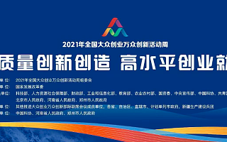 """""""2021年全国大众创业万众创新活动周""""将于10月19日—25日在郑州举办"""
