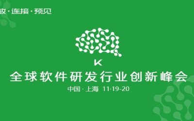 k+全球软件研发行业创新峰会