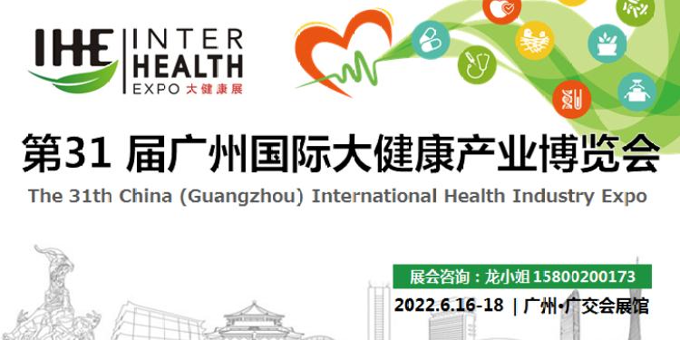 大健康展览会 2022第31届广州大健康博览会