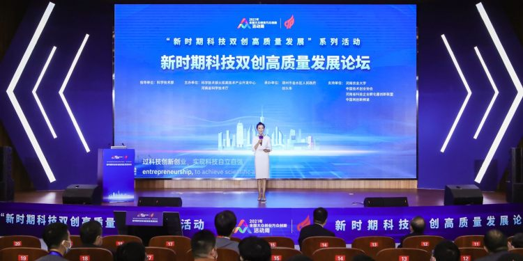 """科技创新支撑引领,推进双创纵深发展——""""新时期科技双创高质量发展论坛""""在全国双创周主会场郑州市举行"""