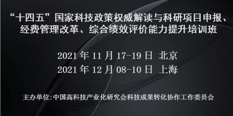 """""""十四五""""国家科技政策权威解读与科研项目申报、经费管理改革、综合绩效评价能力提升培训班(11月北京)"""