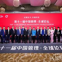 第十一届中国管理·全球论坛:现代管理看中国