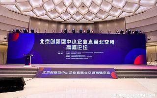 北京创新型中小企业直通北交所高峰论坛在京举行