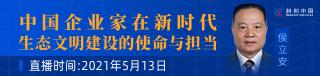 """""""科创中国""""企业云课堂-中国企业家在新时代-生态文明建设的使命与担当"""