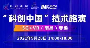 """""""科创中国""""项目路演—5G+VR(南昌)专场"""