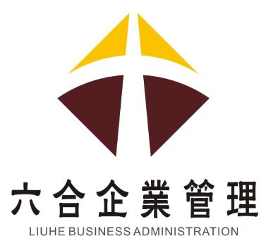 河南省六合企业管理咨询有限公司