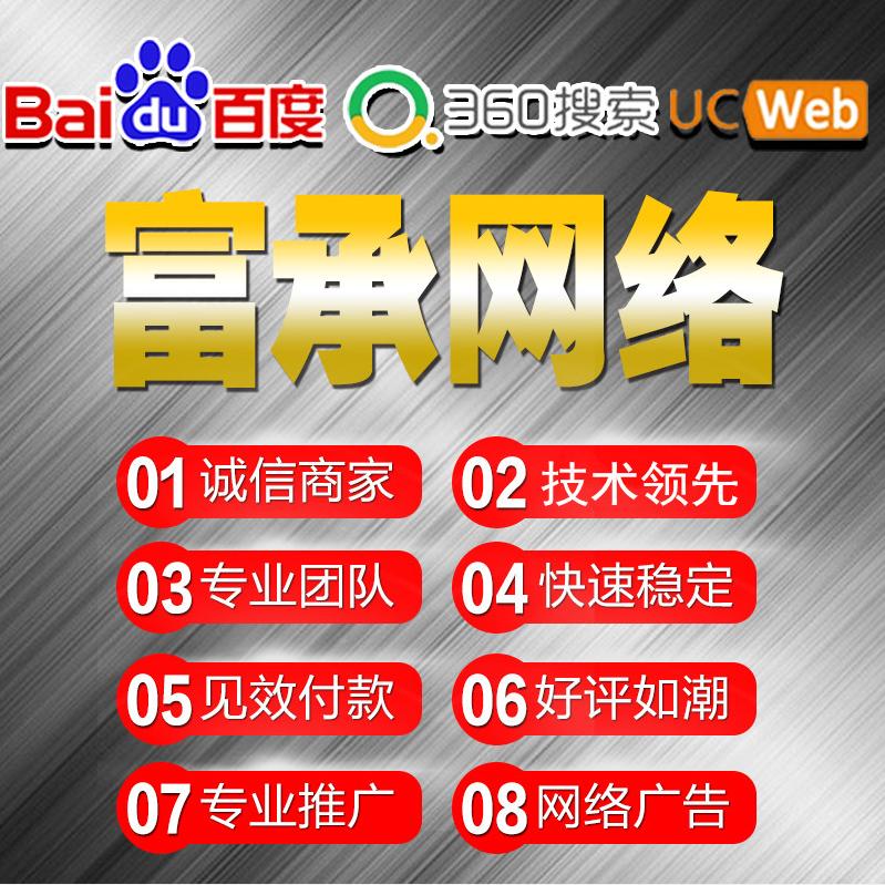 温州富承网络传媒有限公司