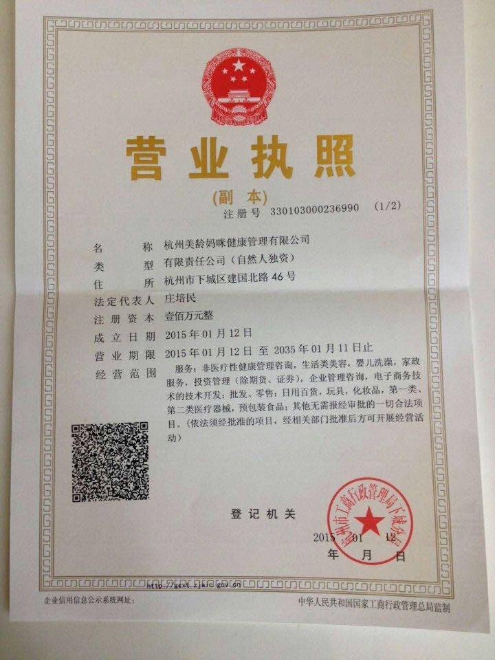 杭州美龄妈咪健康管理有限公司