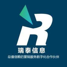 瑞泰信息技术有限公司