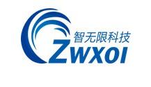 深圳市智无限科技有限公司