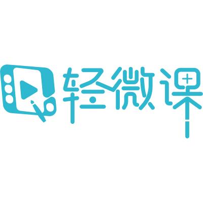 广州轻微课教育科技有限公司