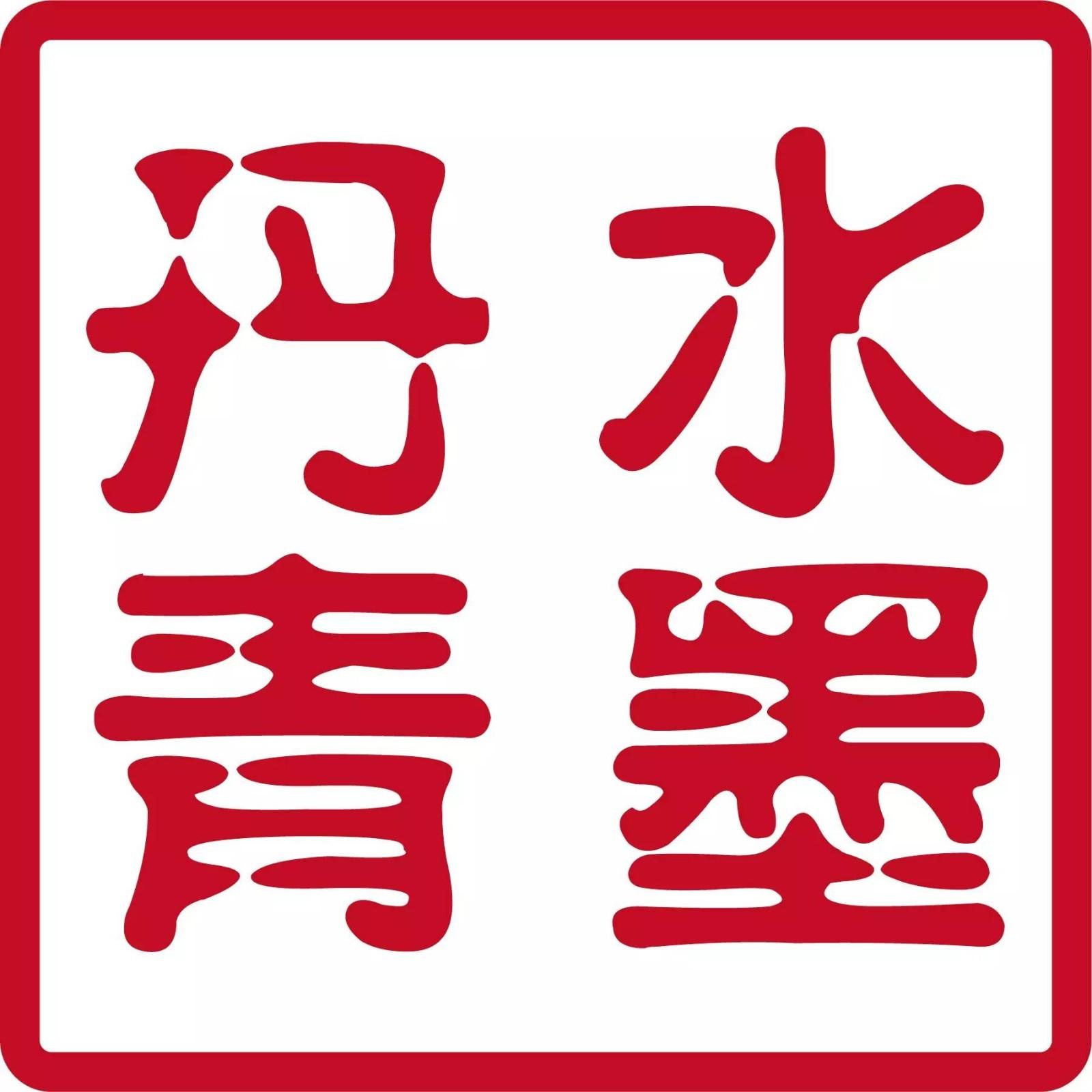 水墨丹青文化艺术发展有限公司