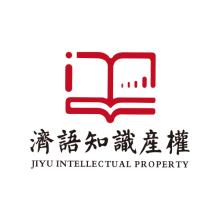 上海济语知识产权代理有限公司