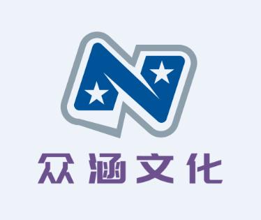 武汉众涵文化传播有限公司