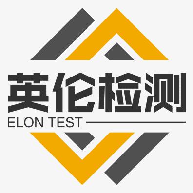 青岛英伦检测技术服务有限公司