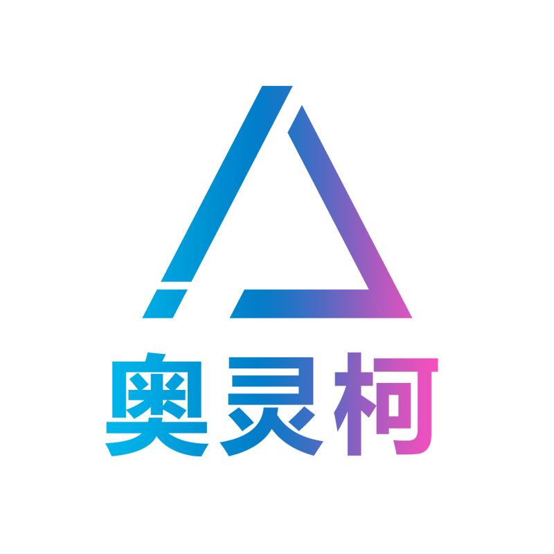 深圳市奥灵柯科技有限公司