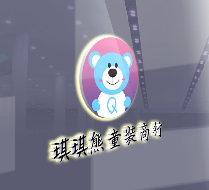 广州市小糖果服饰有限公司