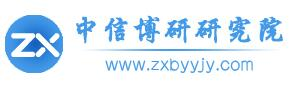 北京亚博中研信息咨询有限公司