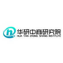 北京华研中商经济信息中心