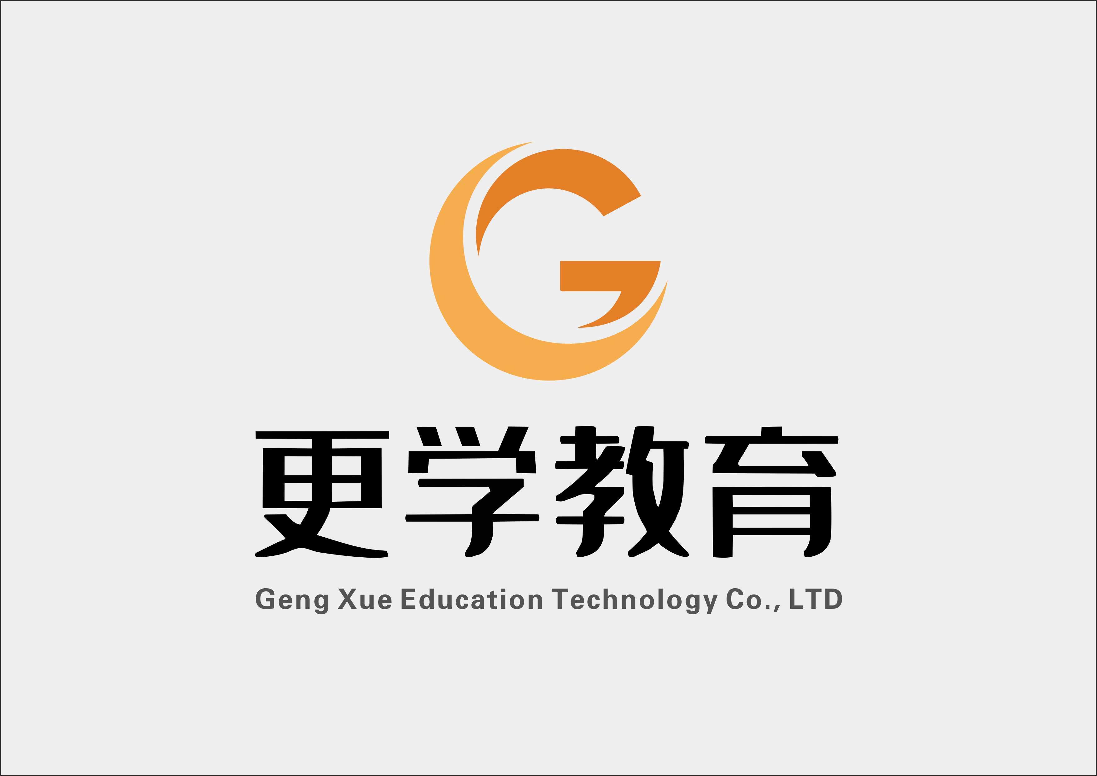 成都更学教育科技有限公司