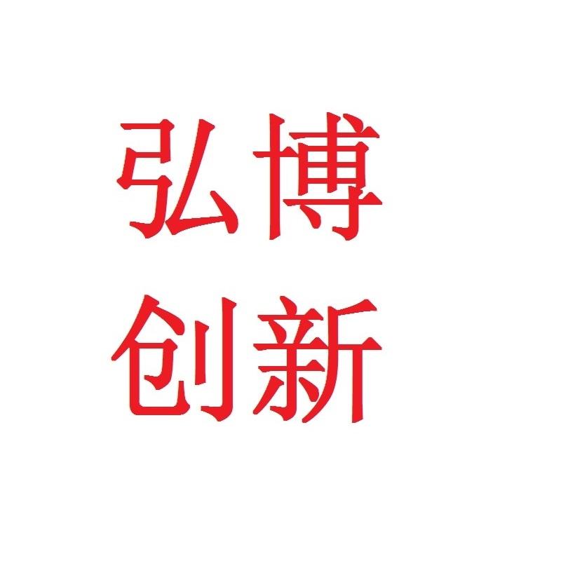 深圳市弘博创新管理咨询有限公司