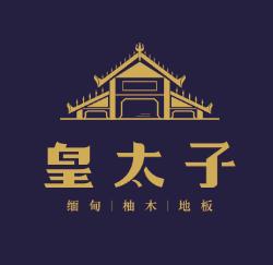广州市缅柚木业有限公司