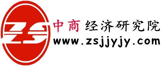 北京中商经济信息咨询有限公司