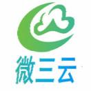 东莞市微三云大数据科技有限公司