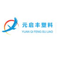 东莞元启丰塑料制品有限公司
