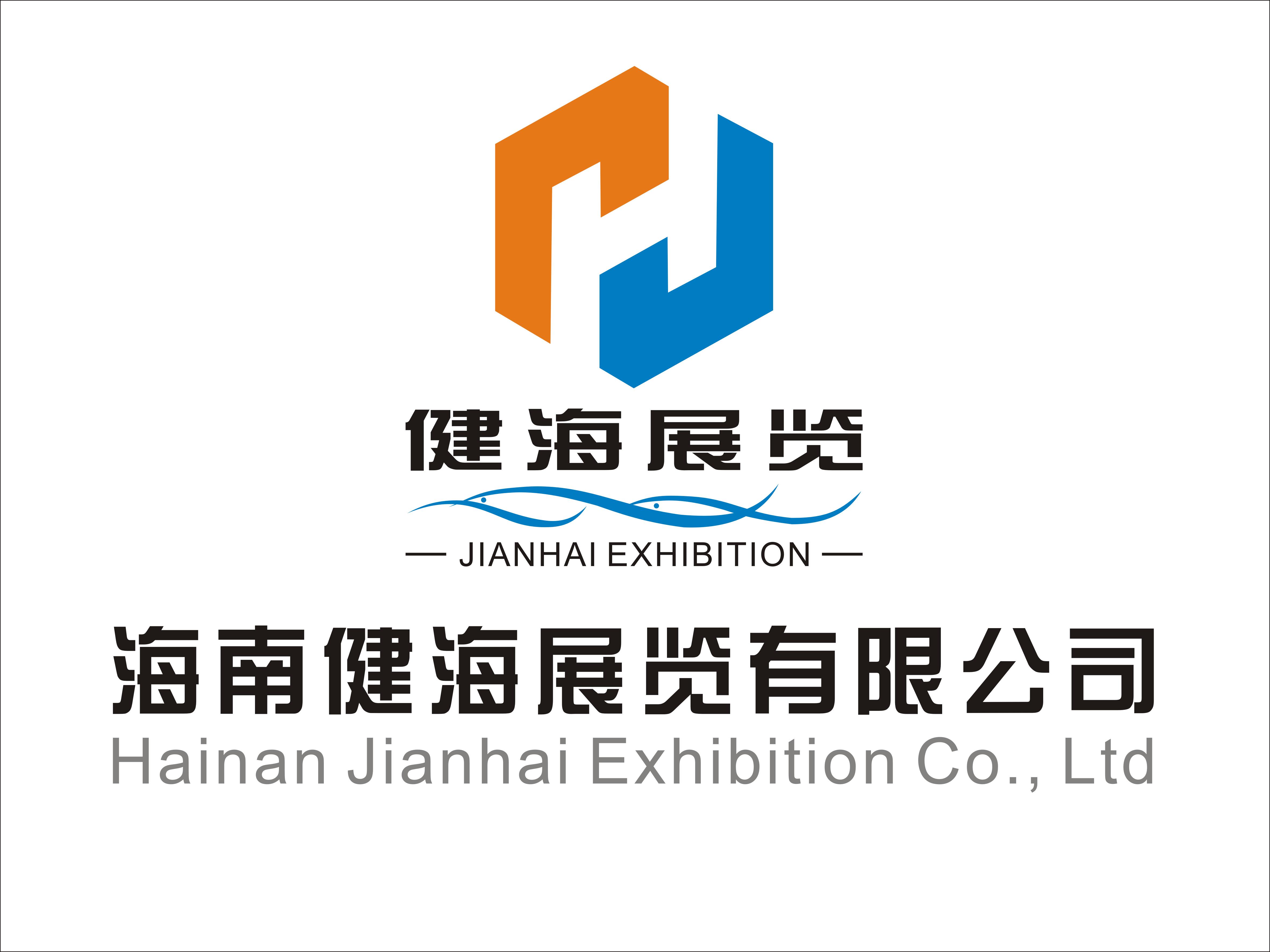海南健海展览有限公司