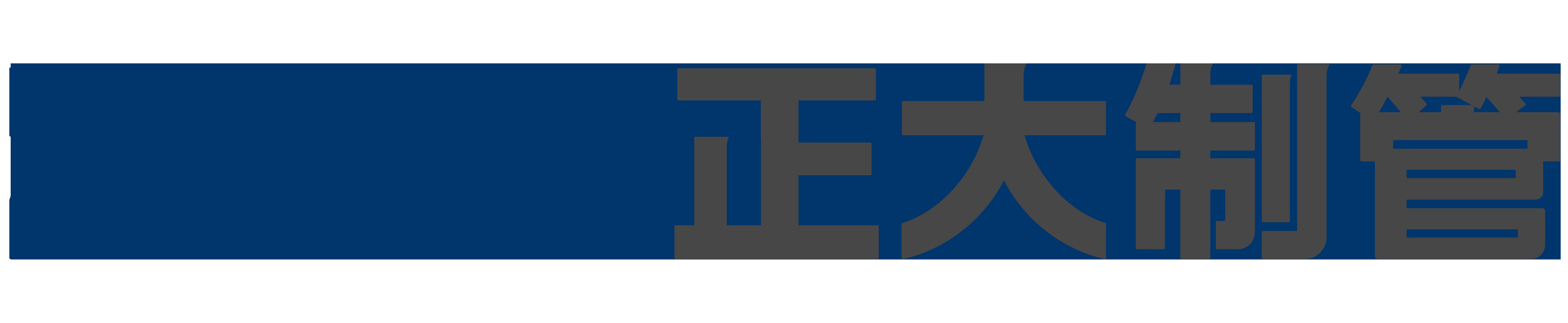 邯郸市正大制管有限公司