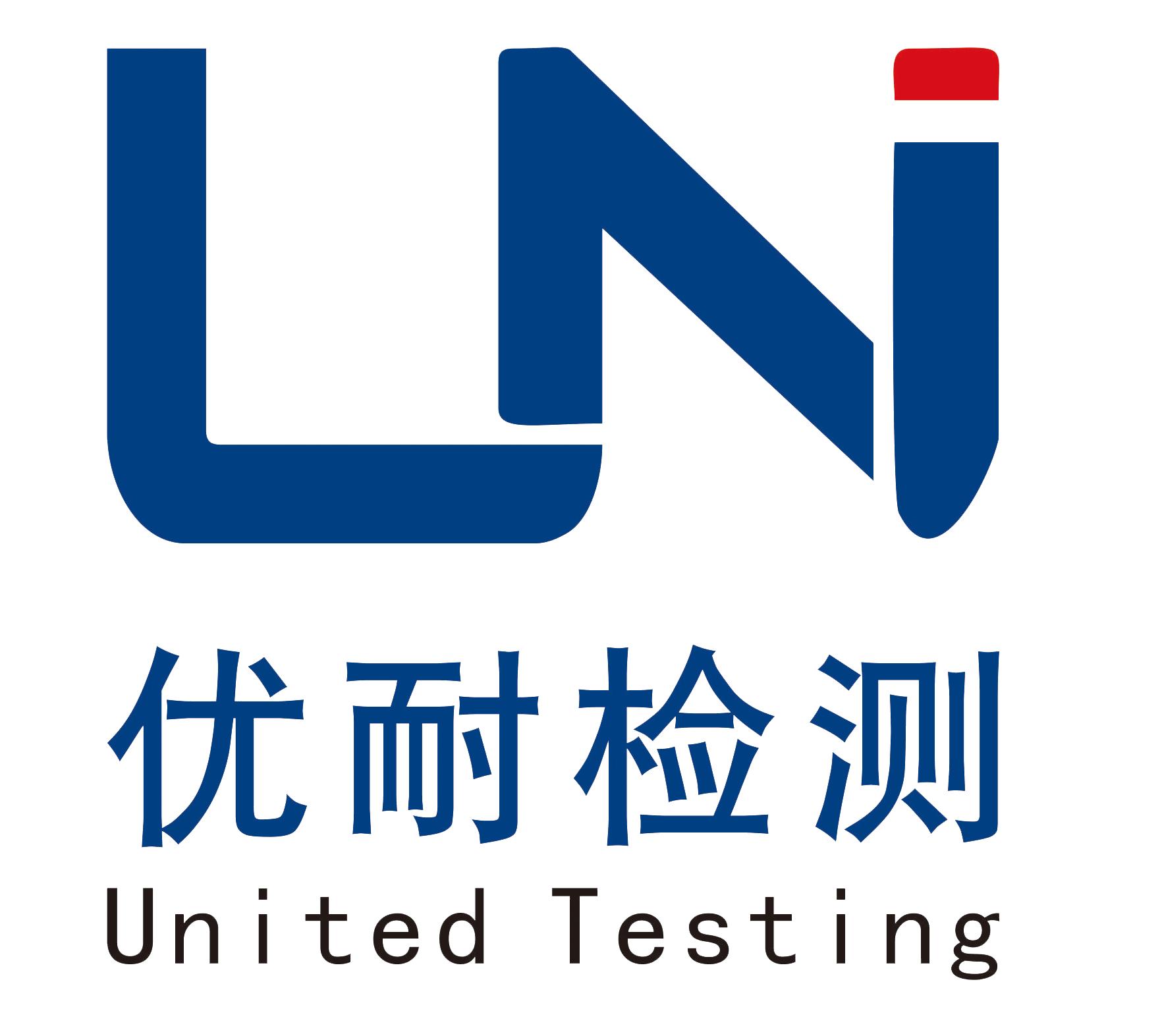 广州市优耐检测技术有限公司
