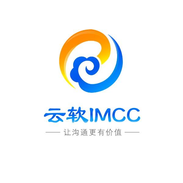 云软ImCC